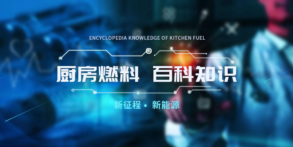 厨房燃料百科知识