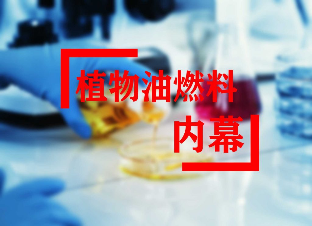 厨房植物油燃料的内幕解析