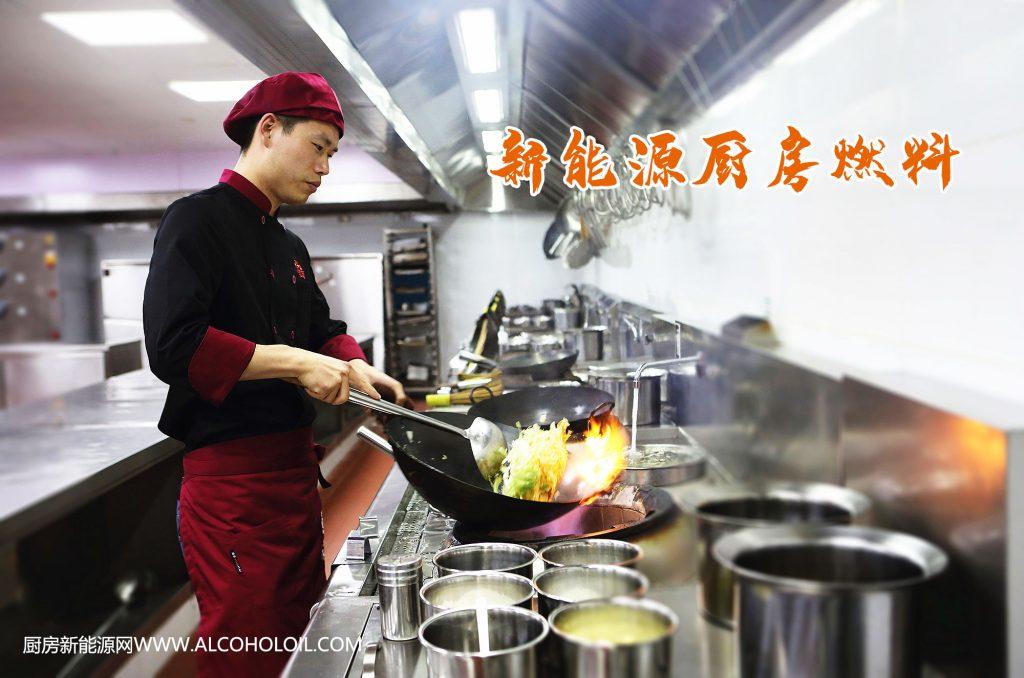 厨房新能源燃料可靠吗?