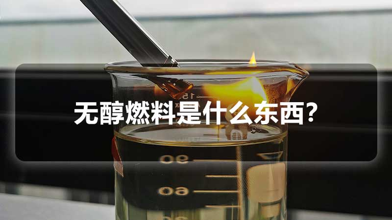 无醇燃料是什么东西?