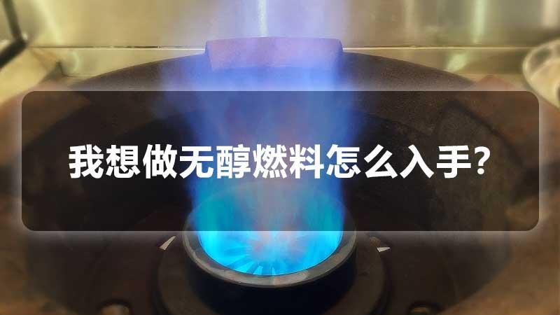 我想做无醇燃料怎么入手?