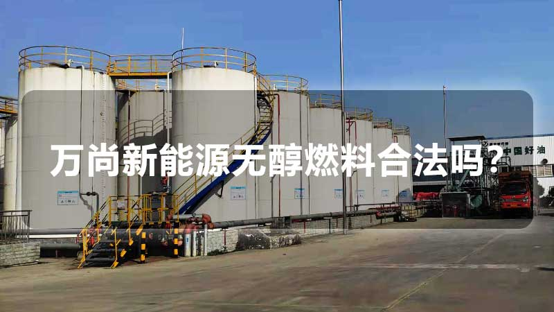 万尚新能源无醇燃料合法吗?