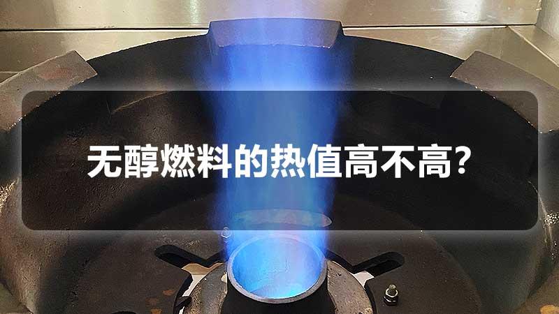 无醇燃料的热值有多高?